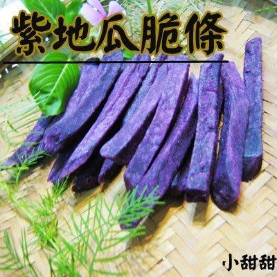 紫地瓜脆條 大包裝 天然蔬果脆片 脆片    小甜甜食品