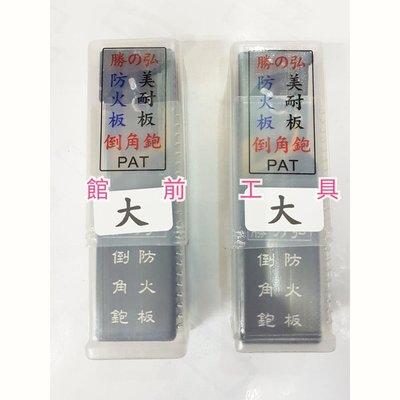【☆館前工具☆】勝之弘-美耐板 倒角鉋 防火建材鉋(大)