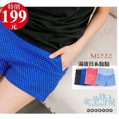 *孕婦裝*台灣製青春活潑滿版小圓點孕婦短褲(腰圍可調) 四色----孕味十足【CMD609】