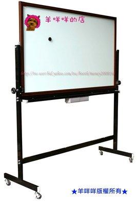 ☆羊咩咩的店☆『90*120木框磁性玻璃白板+鐵迴轉架』贈送強力磁石等配件