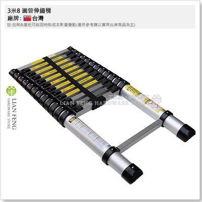 【工具屋】*含稅* 3米8 圓管伸縮梯 TL-38 管型伸縮 可收合梯子 可收納 居家 可攜帶 鋁合金 直梯 竹節梯