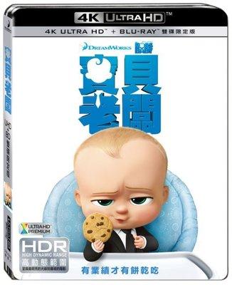 (全新未拆封)寶貝老闆 The Boss Baby 4K UHD + BD 雙碟限定版 藍光BD(得利公司貨)