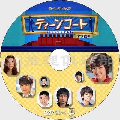 2012推理劇DVD:青少年法庭/十代裁判/Teen Court【剛力彩芽】DVD