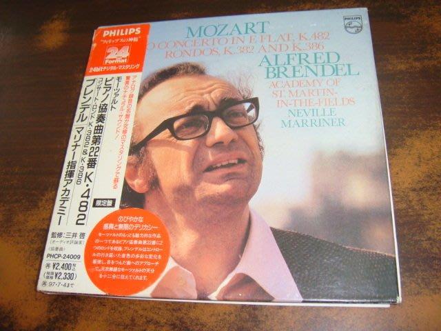好音悅 Philips 24 Bit 紅標紙盒版 Brendel 布蘭德爾 Mozart 莫札特 第22號鋼琴協奏曲..