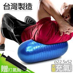 台灣製造加大型充氣瑜珈柱送打氣筒瑜珈滾輪指壓瑜珈棒按摩滾輪滾筒花生球瑜珈球抗力球彈力球P260-YR150⊙哪裡買⊙