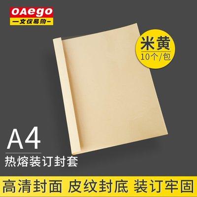 熱熔封套膠裝機塑料封皮a4裝訂合同標書透明封面封皮可訂60張熱熔裝訂機用紙質封套米黃