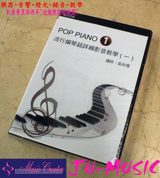 造韻樂器音響- JU-MUSIC - 流行鋼琴超詳細影音教學 (一) (附光碟) 另有 (二) (三) 電鋼琴 自學
