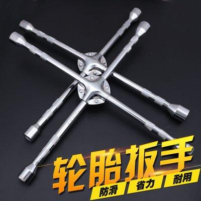 汽車加長加固十字輪胎扳手省力拆裝汽車維修十字換胎套筒螺絲扳手印象小店