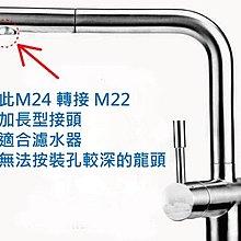 加長型24mm外牙轉22mm水龍頭出水口内外牙.轉換接頭,過濾淨水器,起泡器連接配件..水龍頭淨水器轉接頭