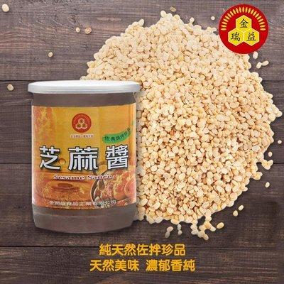 【金潤益】 (白) 芝麻醬 500g 麻醬麵 涼麵 沾醬 純天然珍品 金瑞益 醬料調味料