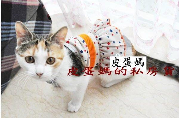 【寵物比基尼】狗衣服-貓衣服-星星裙兩截 泳裝/泳衣-Bikini-火辣辣性感變裝-海邊海灘沙灘.