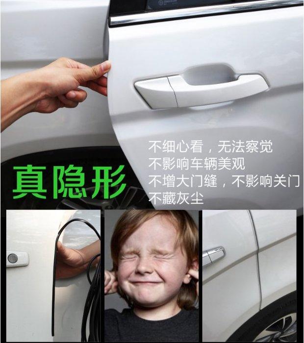 車門防撞條隱形透明通用型開門邊防刮擦蹭保護車身膜貼膠汽車用品