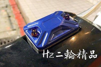 Hz二輪精品 FORCE SMAX BWSR 勁戰四代 油缸蓋 油杯蓋 主缸蓋 FORCE155 碟煞油蓋 非 總泵
