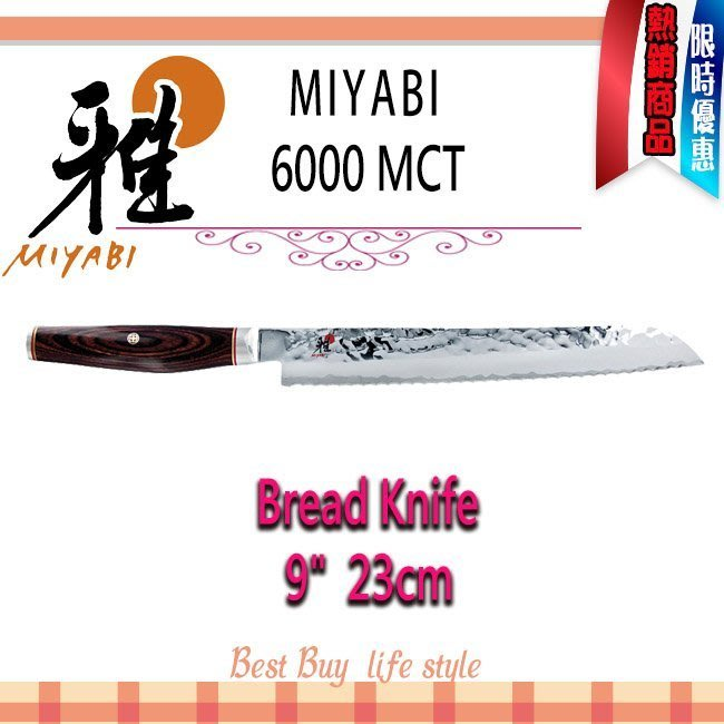德國 Zwilling  MIYABI 雅 Artisan 6000MCT 9吋 23cm 麵包刀 日本製
