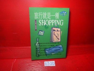 【愛悅二手書坊 07-20】旅行就是一種shopping     黃威融/著   新新聞文化