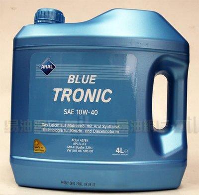 【易油網】ARAL BLUE TRONIC 10W-40 10W40 亞拉 合成機油