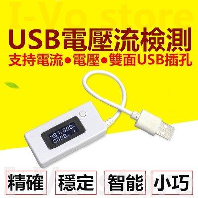 【全館現貨】『附發票』USB檢測器 Q...