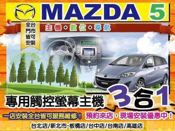九九汽車音響MAZDA5.3.2.馬自達~.DVD觸控螢幕主機+數位+導航~台中.台南.台北.高雄