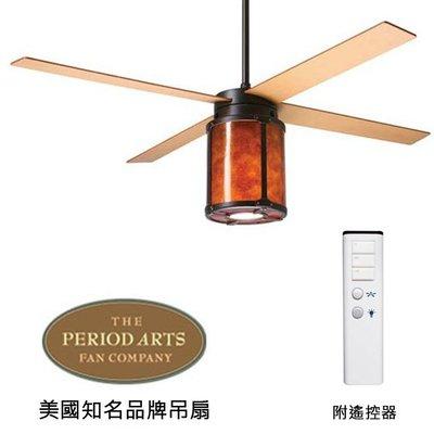 Period Arts Arcadia 52英吋吊扇附燈(ARC_RB_52_MP_ES)油銅色 適用於110V電壓