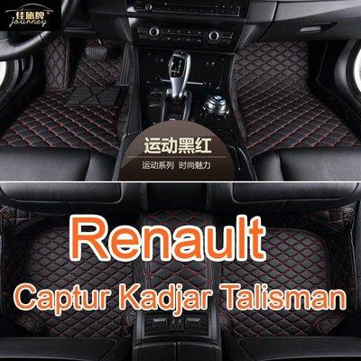 【美森車品】( 現貨)適用 Renault Captur Kadjar Talisman 專用全包圍皮革腳墊 腳踏墊 隔水墊