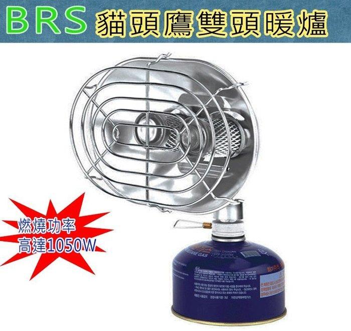 原廠正品BRS 貓頭鷹雙頭瓦斯暖爐(輕巧方便功率強大) 紅外線取暖爐 雙爐頭取暖爐 雙頭氣體取暖爐 攻頂爐 登山攻頂必備