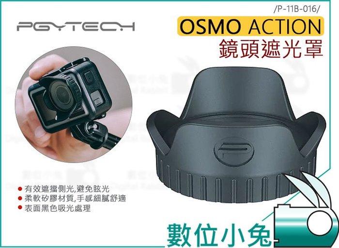 數位小兔【PGYTECH OSMO Action 鏡頭遮光罩】vlog 靈眸 鏡頭罩 保護罩 相機 大疆 DJI