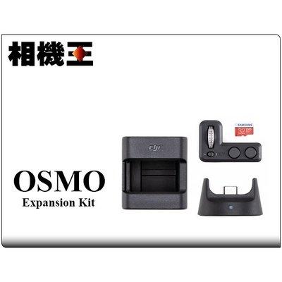 ☆相機王☆DJI OSMO Pocket 擴充配件套裝 (3)