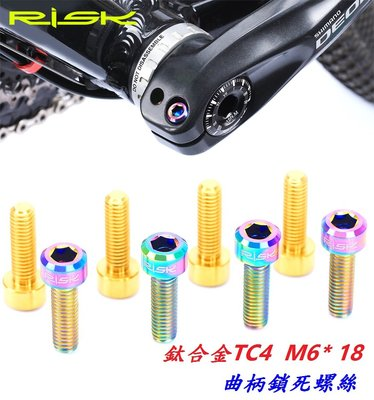 【n0900台灣健立最便宜】2020 RISK TC4 M6*18螺絲 C18-95(多選一)
