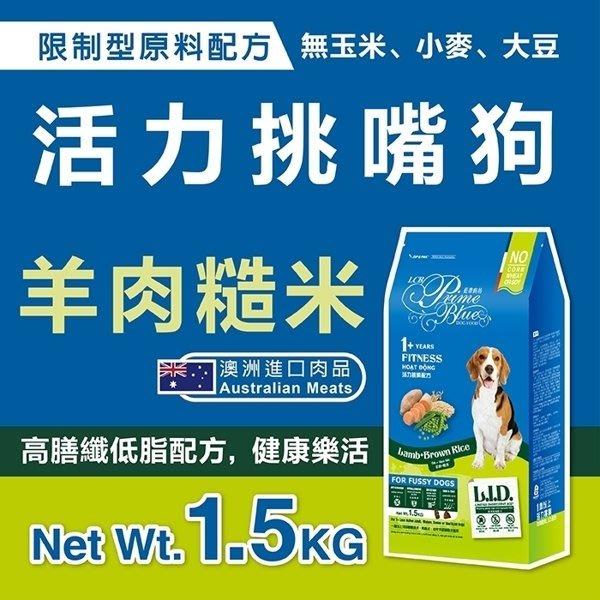 【LCB藍帶廚坊】L.I.D.挑嘴狗糧-活力犬-1.5KG(羊肉糙米配方)