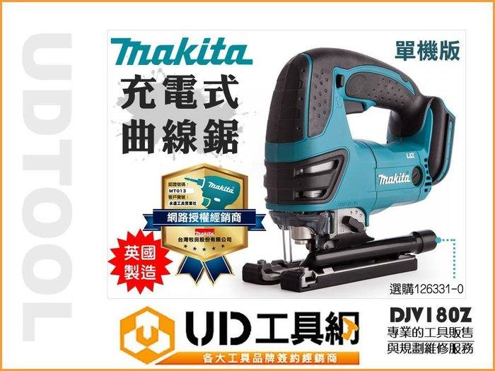 @UD工具網@ 英國製 18V 充電式 手提線鋸機 單機版 曲線鋸機 贈線鋸片 DJV180Z 可加購 充電器 鋰電池