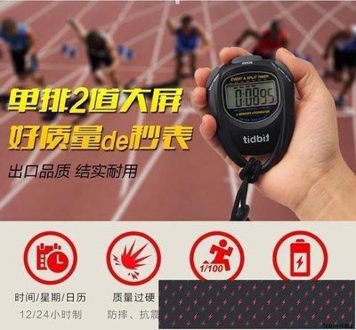 『I.U.時尚館』TIDBIT防水秒錶耐摔電子秒錶計時器刻字運動健身跑步田徑訓練C5M32