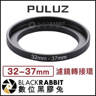 數位黑膠兔【 PULUZ 32-37mm 濾鏡 轉接環 】 37mm 螺牙 相機 鏡頭 濾鏡 轉接 保護鏡 CPL偏光鏡