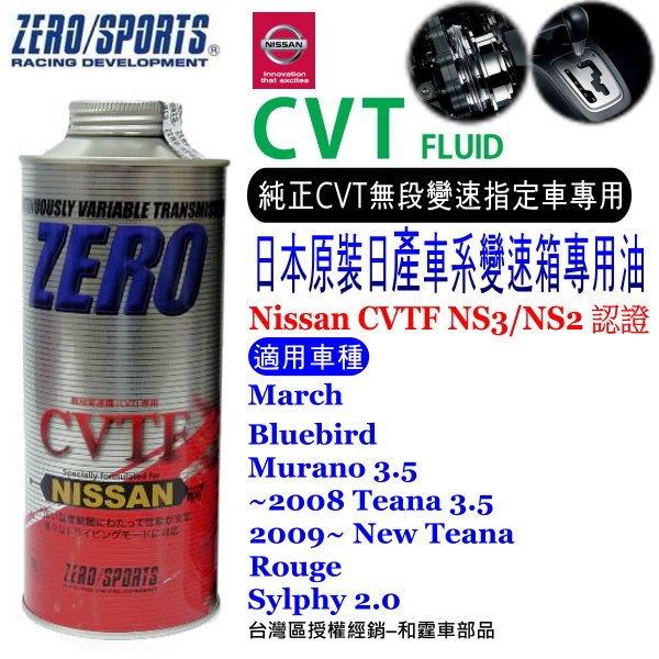 和霆車部品中和館—日本原裝ZERO/SPORTS NISSAN 日產車系NS3/NS2合格認證 CVT專用自排油