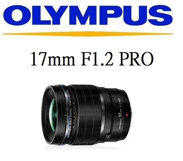 ((名揚數位)) OLYMPUS M.ZUIKO DIGITAL 17mm F1.2 PRO 大光圈 公司貨 保固二年