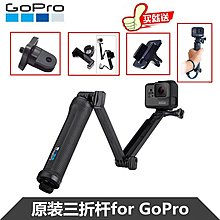 GoPro9/8/7三項3-way三向原裝折疊臂三折自拍桿Insta360 ONE 配件自拍桿