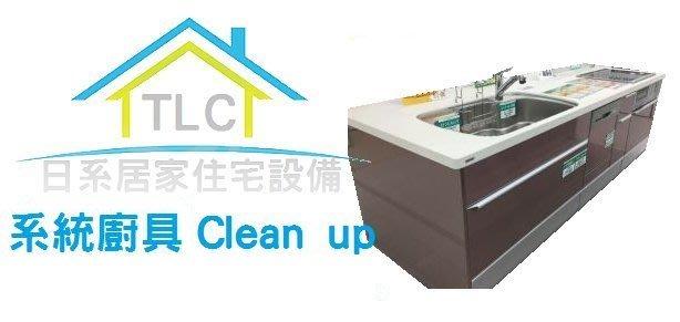 【TLC 日系住宅設備】clean up 系統廚具 中島廚具 食品級 洗烘碗機 排油煙機 展示品 特賣*(17-08)