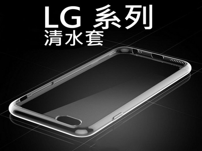 樂金 LG G3 G4 G5 G6 G7 透明保護套 TPU 0.3mm 清水套