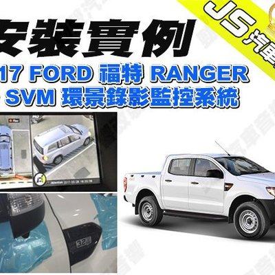 勁聲汽車音響 安裝實例 2017 FORD 福特 RANGER JS 3D SVM 環景錄影監控系統