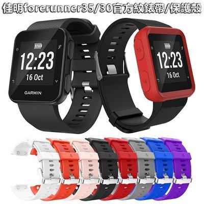 丁丁 佳明 Forerunner 35 30 S20 純色智能手錶錶盤保護套矽膠錶帶 錶盤保護套/替換腕帶 抗震防摔