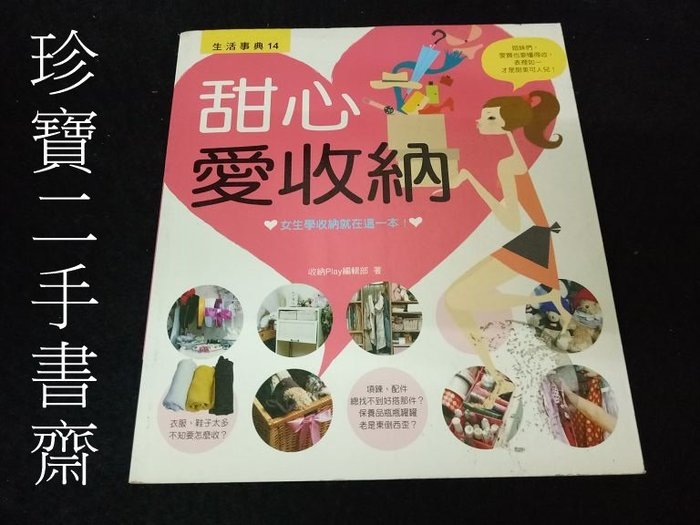 【珍寶二手書齋T4】甜心愛收納ISBN:9789866960383麥浩斯 漂亮家居