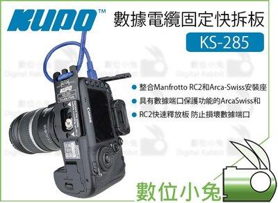 數位小兔【KUPO 數據電纜固定快拆板 KS-285】快速釋放板 Manfrotto RC2 ARCA 電纜固定 台北市