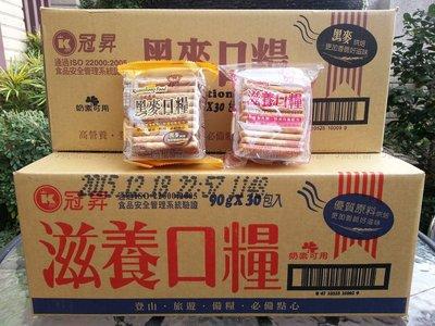 3 號味蕾 量販網~【冠昇】滋養口糧一...