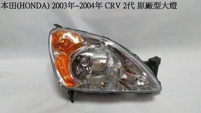 新店【阿勇的店】本田 HONDA CRV 03 04 二代 原廠型大燈 CRV 大燈 03 04 CRV 大燈
