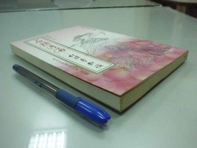 A4☆民國74年『石頭渡海-紅樓夢散論』康來新  著《漢光文化》