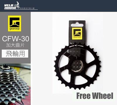 【飛輪單車】gearoop CFW-30飛輪更換齒片-7075鋁合金10速/11速(30T)[99000301]