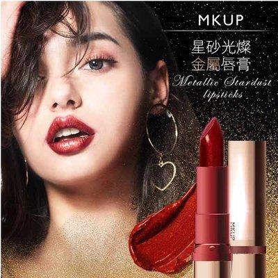 MKUP 星砂光燦金屬唇膏 3.8g 多款供選 ☆巴黎草莓☆
