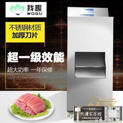 切片機切肉機商用電動切絲切片單切機立式小型絞肉碎肉灌腸(220V)xw【天優家居館】