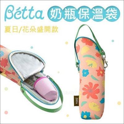 ✿蟲寶寶✿【日本Dr.Betta】現貨!防碰撞/保溫/方便攜帶 Betta奶瓶保溫袋 - 夢幻小花花