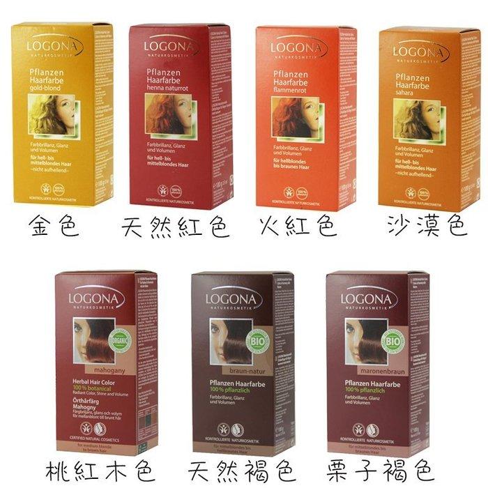 【Logona諾格那】植萃染髮粉 黑色/褐色/多色可選 100 g  ☆天然保養品達人