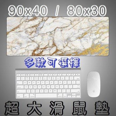 大理石紋超大滑鼠墊 鍵盤墊 桌墊 遊戲 電競 90X40 交換禮物 聖誕禮物